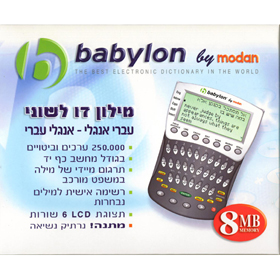 babylon handheld hebrew english dictionary