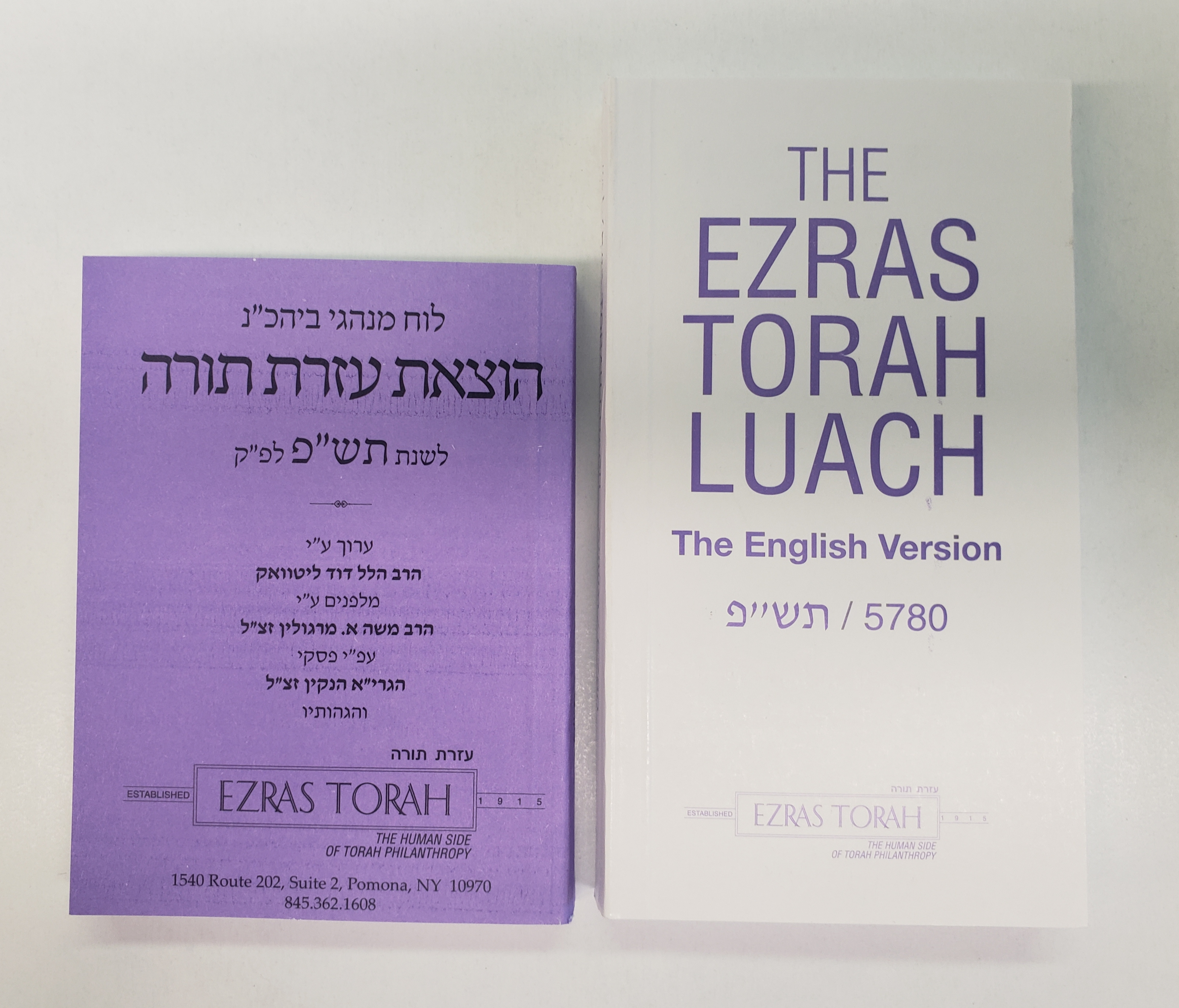 The Ezras Torah Calendar 5781 - English or Hebrew
