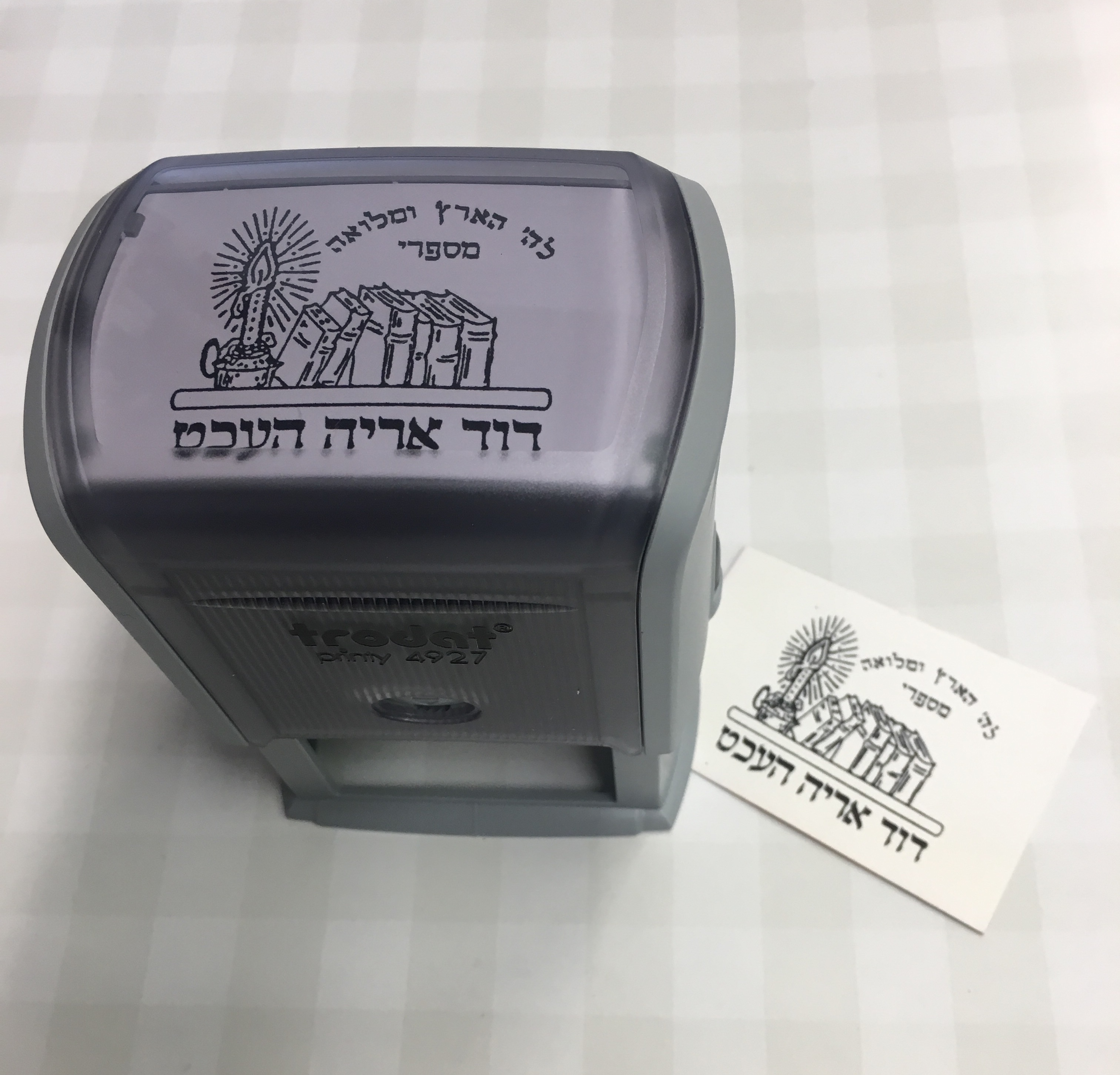 Seforim Self Inker Rubber Stamp