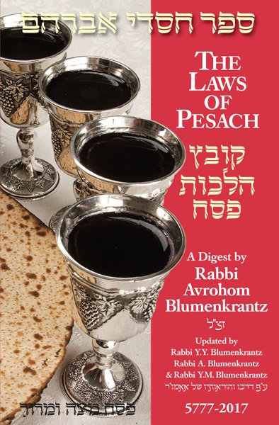 Laws & Products Of Pesach-  2017 - Blumenkrantz