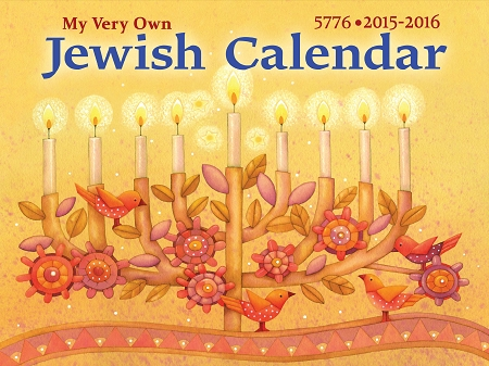 My Very Own Jewish Calendar 5775